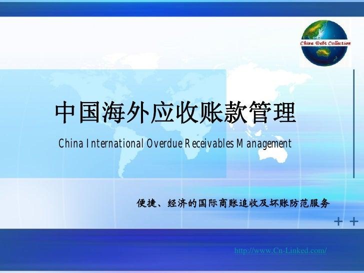 中国海外应收账款管理 China International Overdue Receivables Management                    便捷、经济的国际商账追收及坏账防范服务                      ...