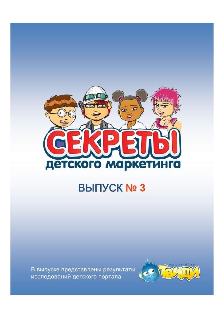 ВЫПУСК № 3     В выпуске представлены результаты исследований детского портала