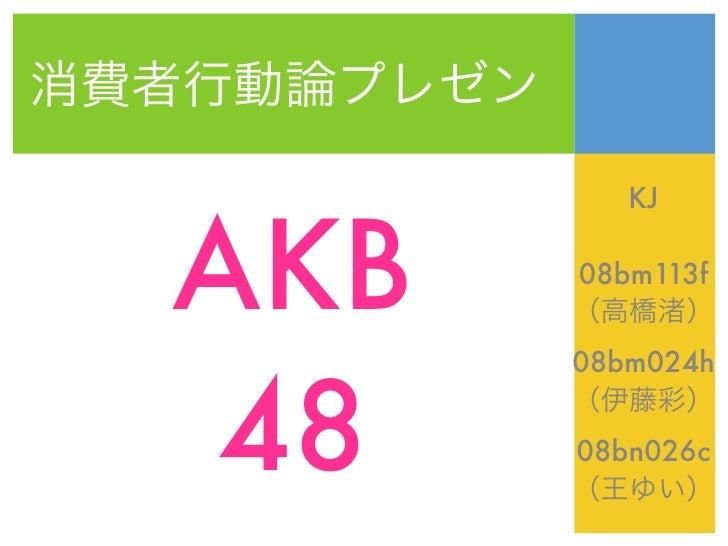 KJ   AKB   08bm113f         08bm024h    48   08bn026c