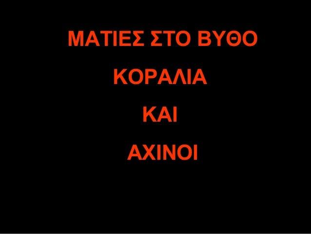 ΜΑΤΙΕΣ ΣΤΟ ΒΥΘΟ ΚΟΡΑΛΙΑ ΚΑΙ ΑΧΙΝΟΙ