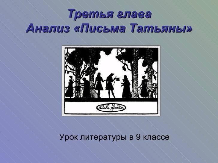 Третья глава Анализ «Письма Татьяны» <ul><li>Урок литературы в 9 классе </li></ul>