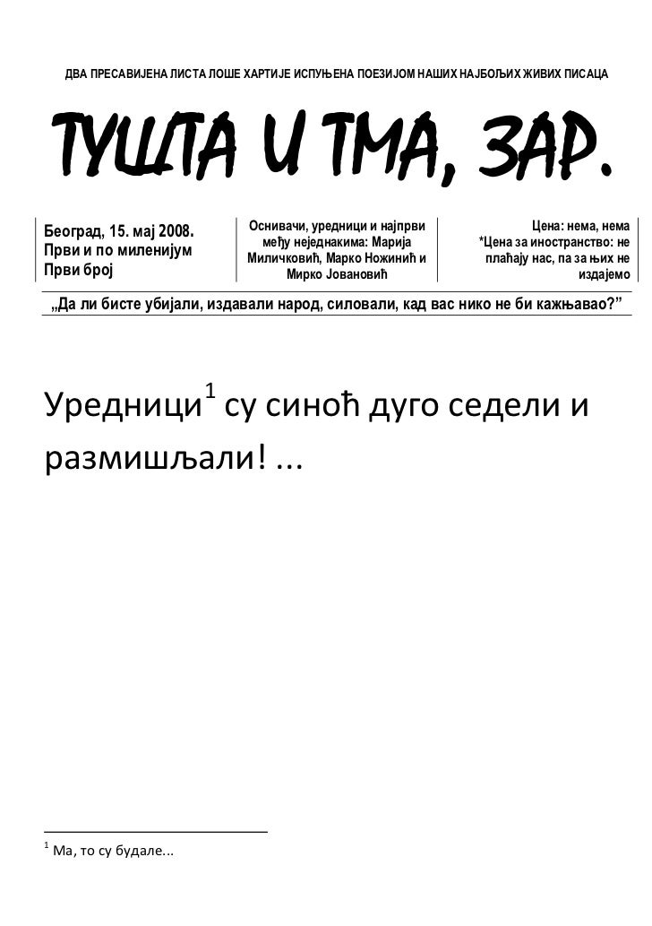 ДВА ПРЕСАВИЈЕНА ЛИСТА ЛОШЕ ХАРТИЈЕ ИСПУЊЕНА ПОЕЗИЈОМ НАШИХ НАЈБОЉИХ ЖИВИХ ПИСАЦА    ТУШТА И ТМА, ЗАР.Београд, 15. мај 2008...