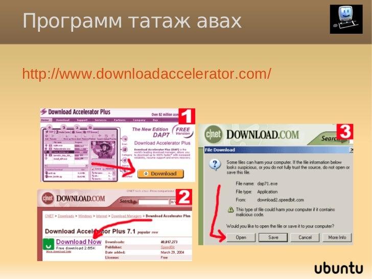Программ татаж авахhttp://www.downloadaccelerator.com/