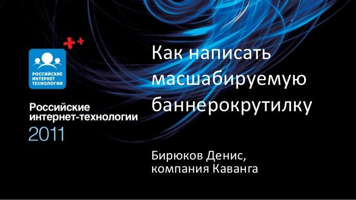 Как написатьмасшабируемуюбаннерокрутилкуБирюков Денис,компания Каванга