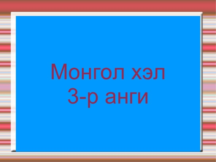 Монгол хэл 3-р анги