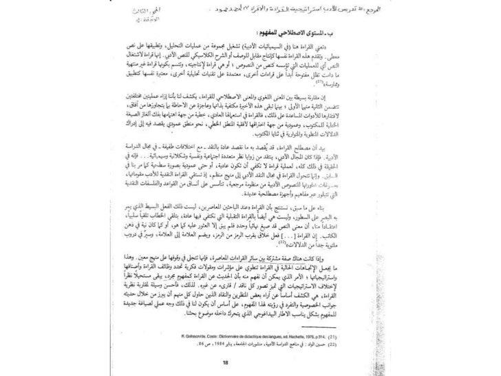 ديداكتيك العربية   وثائق المحور3