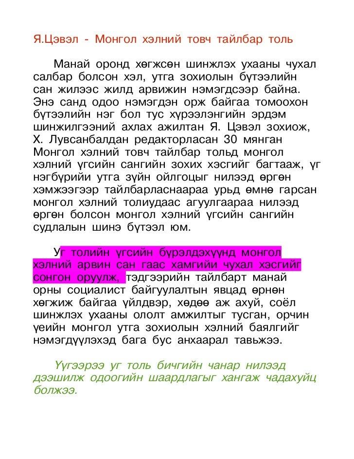 Я.Цэвэл - Монгол хэлний товч тайлбар толь    Манай оронд хөгжсөн шинжлэх ухааны чухалсалбар болсон хэл, утга зохиолын бүтэ...