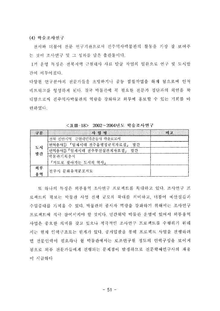 민간위탁 박물과느이 운영현황과 과제3