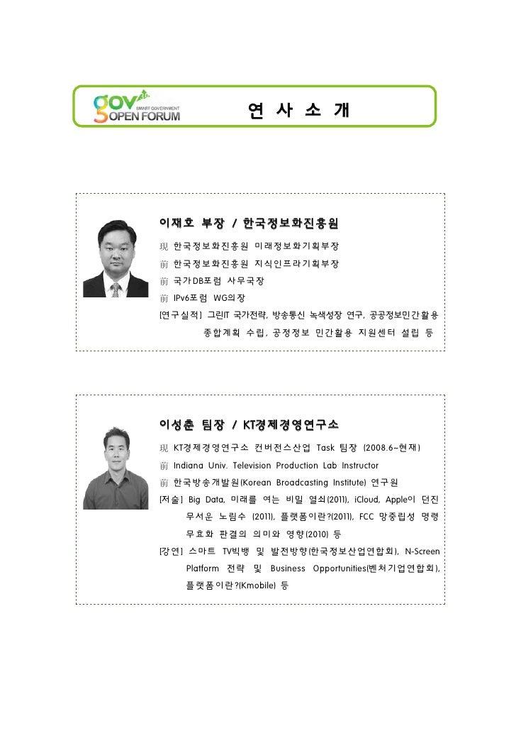 [ 발            표 ]플랫폼에 대한 이해와  정부의 역할 이 성 춘           팀 장 KT경 제 경 영 연 구 소        - 23 -