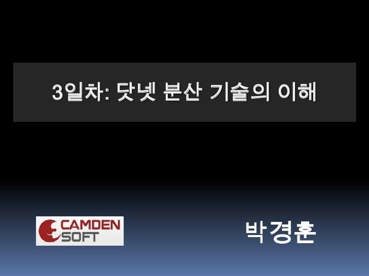 3일차: 닷넷분산 기술의 이해<br />박경훈<br />