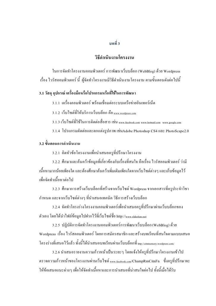 บทที่ 3                                       วิธีดําเนินงานโครงงาน         ในการจัดทําโครงงานคอมพิวเตอร การพัฒนาเว็บบล็อ...