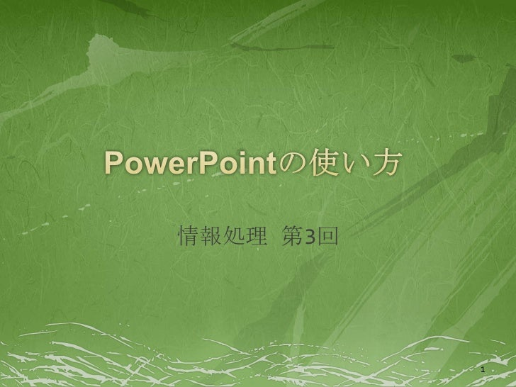 PowerPointの使い方<br />情報処理 第3回<br />1<br />