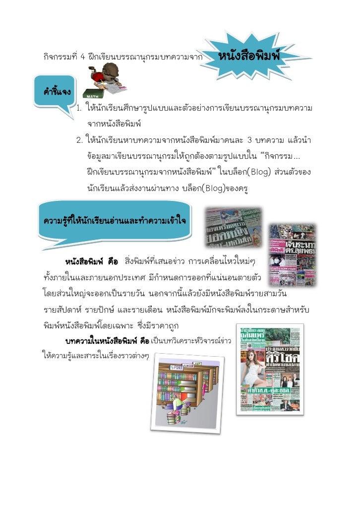 กิจกรรมที่ 4 ฝึกเขียนบรรณานุกรมบทความจาก             หนังสือพิมพ์คาชี้แจง           1. ให้นักเรียนศึกษารูปแบบและตัวอย่างกา...
