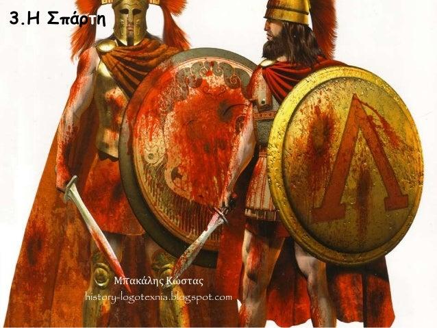 3.Η Σπάρτη  Μπακάλης Κώστας  history-logotexnia.blogspot.com