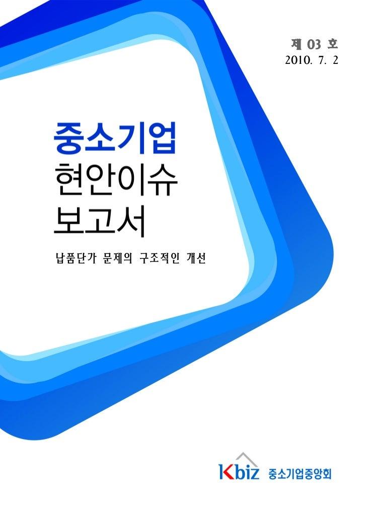 제 03 호                   2010. 7. 2납품단가 문제의 구조적인 개선