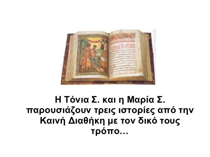 Η Τόνια Σ. και η Μαρία Σ. παρουσιάζουν τρεις ιστορίες από την Καινή Διαθήκη με τον δικό τους τρόπο…