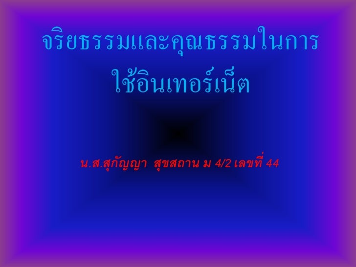 จริ ยธรรมและคุณธรรมในการ        ใช้อินเทอร์เน็ต   น.ส.สุกัญญา สุขสถาน ม 4/2 เลขที่ 44