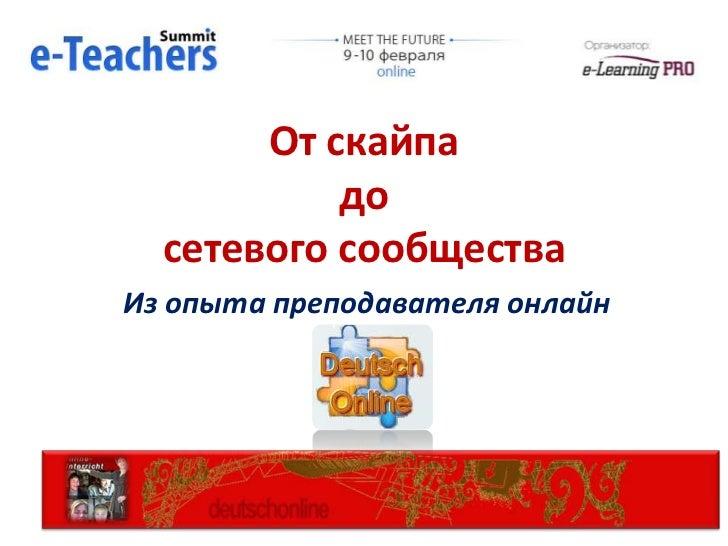 От скайпа           до  сетевого сообществаИз опыта преподавателя онлайн