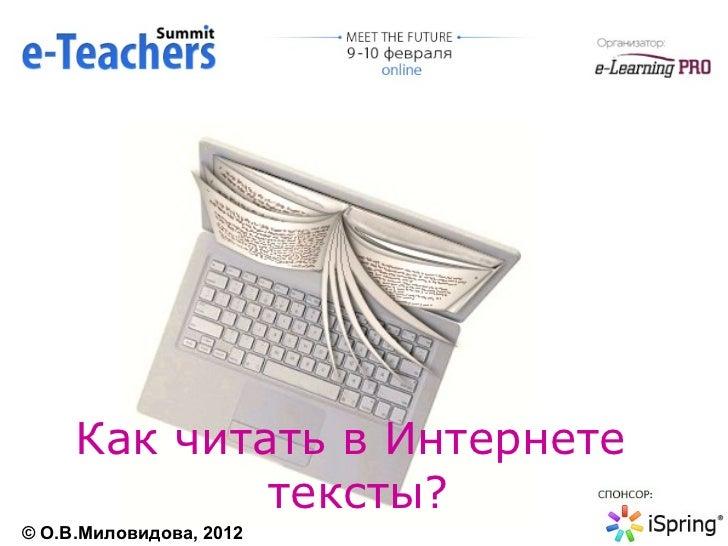 Как читать в Интернете  тексты? ©   O .В.Миловидова, 2012