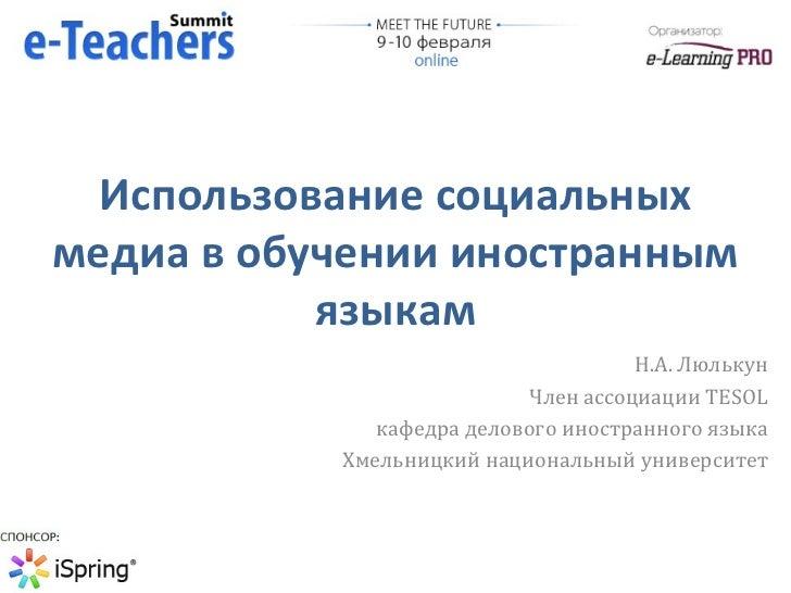 Использование социальных медиа в обучении иностранным языкам Н.А. Люлькун Член ассоциации  TESOL кафедра делового иностран...