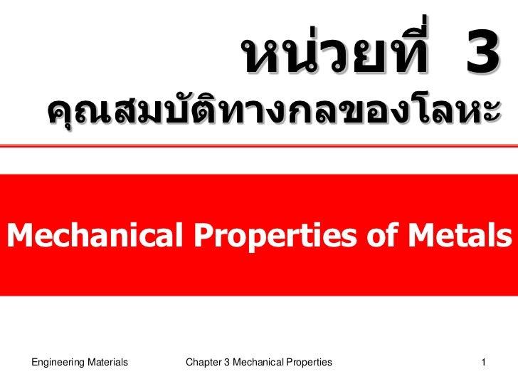 หน่วยที่ 3    คุณสมบ ัติทางกลของโลหะMechanical Properties of Metals Engineering Materials   Chapter 3 Mechanical Propertie...