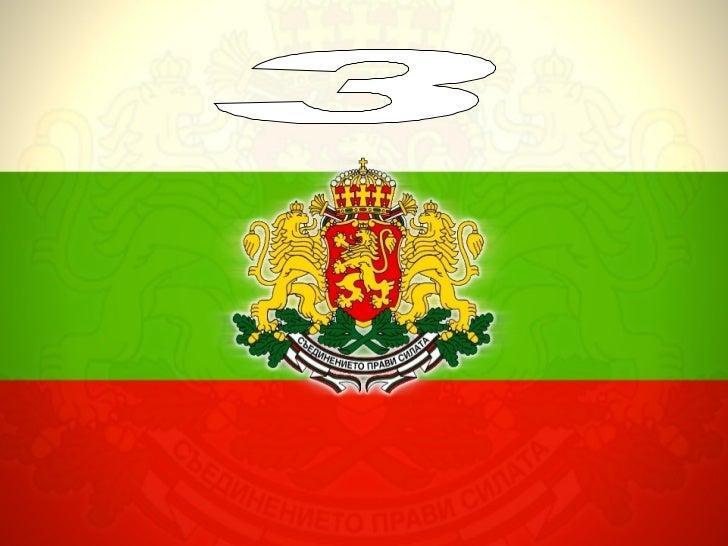 3 март Национален празник на България