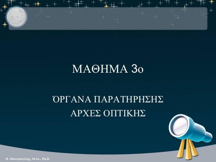 ΜΑΘΗΜΑ 3οΌΡΓΑΝΑ ΠΑΡΑΤΗΡΗΣΗΣ   ΑΡΧΕΣ ΟΠΤΙΚΗΣ