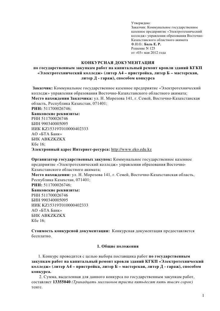 Ценовое предложение казахстан образец на услуги для казахстана