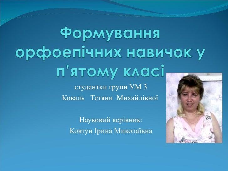 студентки групи УМ 3Коваль Тетяни Михайлівної   Науковий керівник: Ковтун Ірина Миколаївна