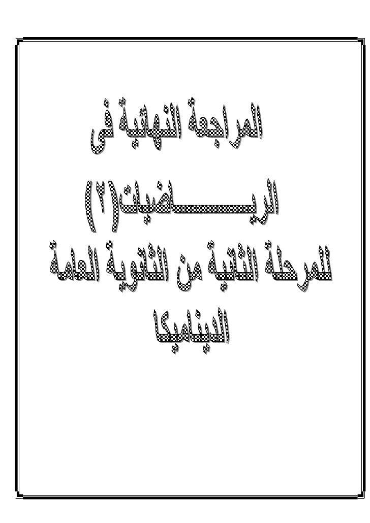 ا ب ا ر وا ذج              ا     ا     ر     ٩) ﺑ    ٨١) /س / .-,      ٧٢) ﺑ              ط      & ك ر نأ...