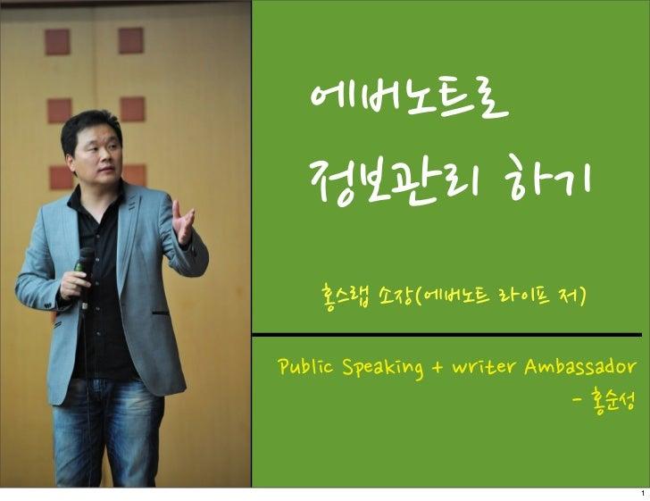 에버노트로  정보관리 하기    홍스랩 소장(에버노트 라이프 저)Public Speaking + writer Ambassador                            - 홍순성                  ...