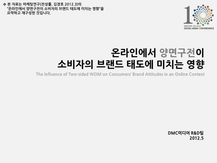 ❖ 본 자료는 마케팅연구(전성률, 김경호 2012.3)의  '온라읶에서 양면구전이 소비자의 브랜드 태도에 미치는 영향'을  요약하고 재구성핚 것입니다.                            온라인에서 양면구전...