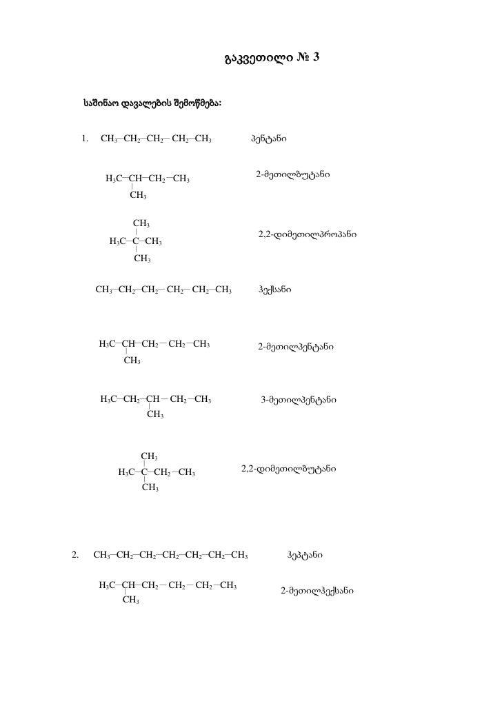 გაკვეთილი № 3     საშინაო დავალების შემოწმება:     1.    CH3CH2CH2 CH2CH3          პენტანი            H3CCHCH2 CH3 ...