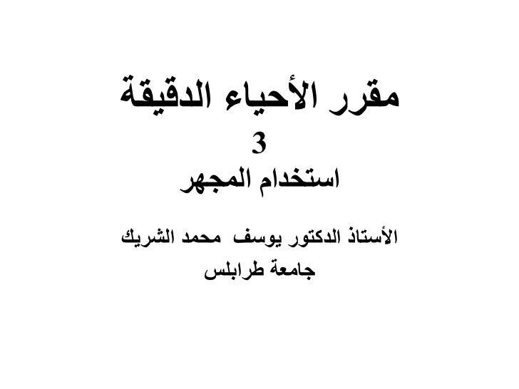 مقرر األحياء الدقيقة            3      استخدام المجهراألستاذ الدكتور يوسف محمد الشريك         جامعة طرابلس