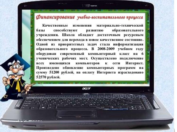 Заголовок слайда   Качественные изменения материально-техническойбазы     способствуют     развитию      образовательногоу...