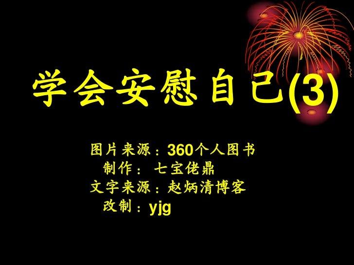 学会安慰自己(3) 图片来源:360个人图书  制作: 七宝佬鼎 文字来源:赵炳清博客  改制:yjg