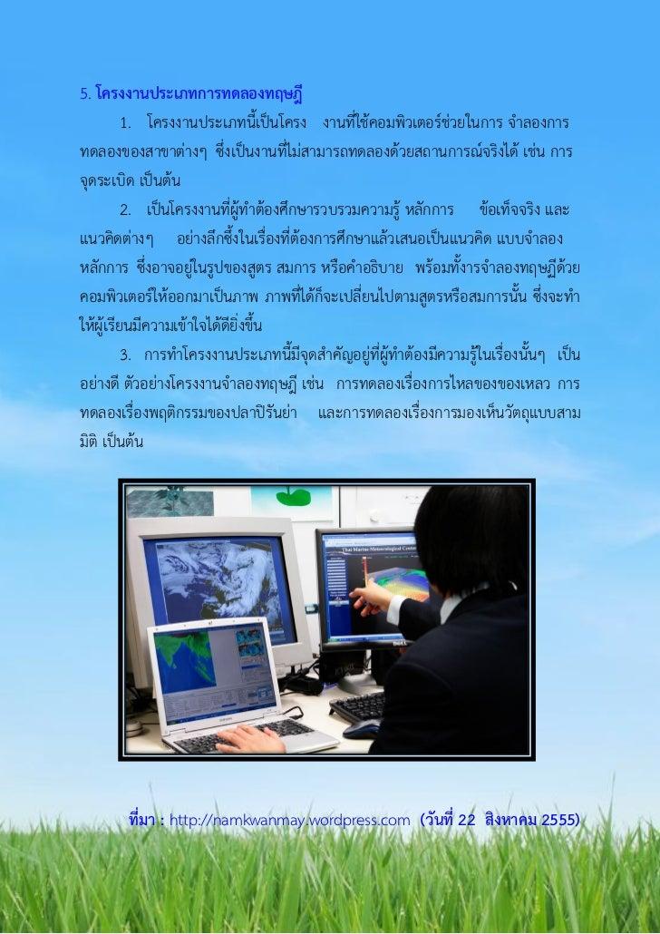 5. โครงงานประเภทการทดลองทฤษฎี          1. โครงงานประเภทนี้เป็นโครง งานที่ใช้คอมพิวเตอร์ช่วยในการ จาลองการทดลองของสาขาต่างๆ...