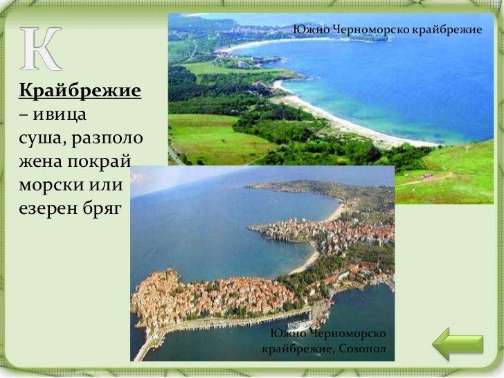 Низина –ниско иравно мястоблизо дорека, море        Горнотракийска низина