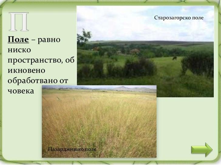Почва– най –горния рохкавслой от земнатаповърхност, притежаващсвойствотоплодородие