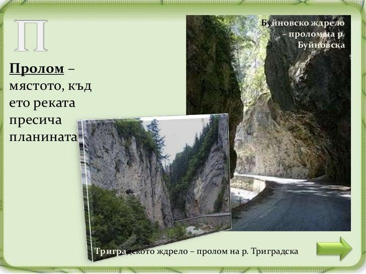 Проход на републиката (Хаинбоаз)Проход – най –нискотомясто, къдетоможе планинатада се премине;там сеизграждатпътища.
