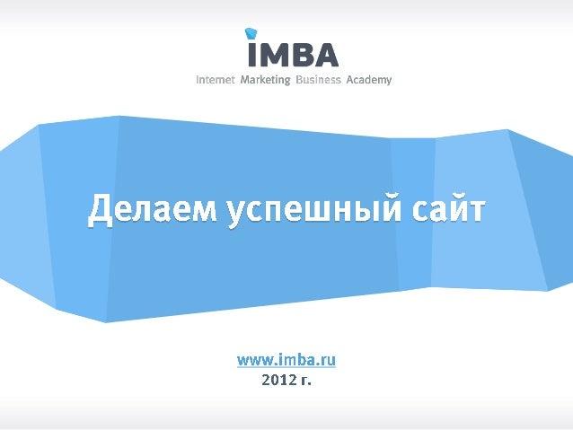 В интернет маркетинге с 2005 годаВедущий специалист по продвижениюсайтов. Достижения: 90% отработка по20 проектов БЕЗ затр...