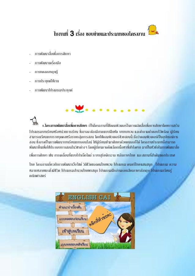 ใบงานที่ 3 เรือง ขอบข่ายและประเภทของโครงงาน                                ่- การพัฒนาสื่อเพื่อการศึกษา- การพัฒนาเครื่องมื...