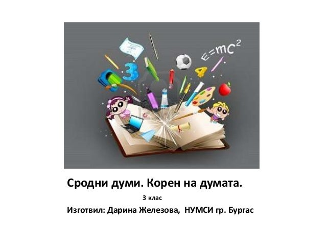 Сродни думи. Корен на думата.                 3 класИзготвил: Дарина Железова, НУМСИ гр. Бургас