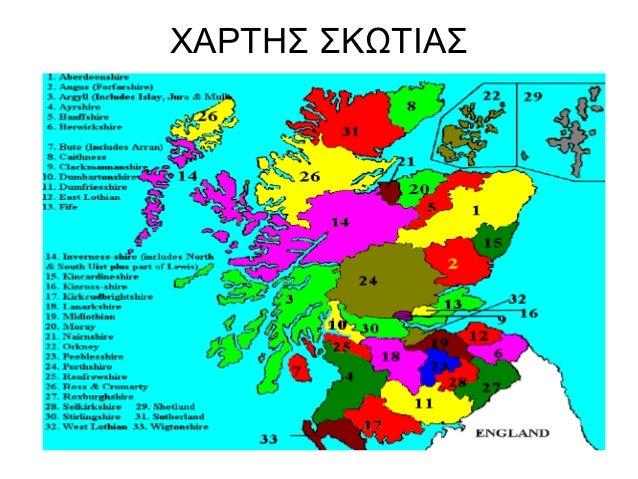 Που χρονολογείται στη Δυτική λοθιανή Σκωτία