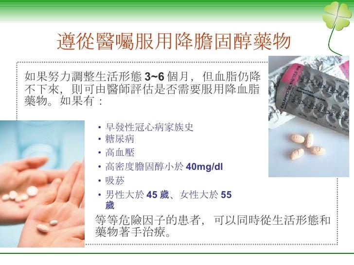 遵從醫囑服用降膽固醇藥物 <ul><li>早發性冠心病家族史 </li></ul><ul><li>糖尿病 </li></ul><ul><li>高血壓 </li></ul><ul><li>高密度膽固醇小於 40mg/dl </li></ul><u...