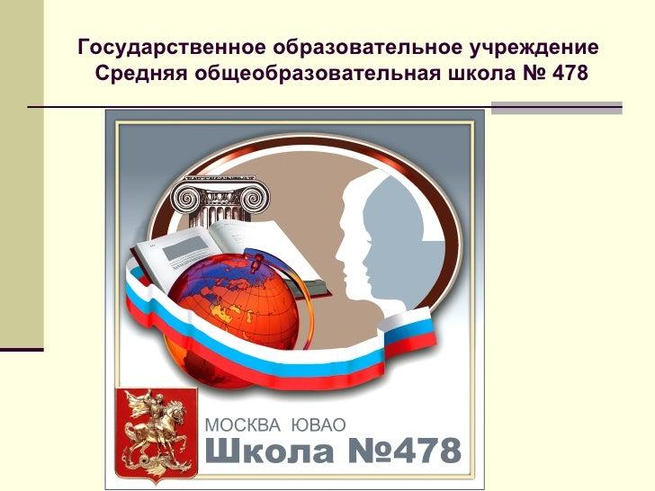Государственное образовательное учреждение  Средняя общеобразовательная школа № 478