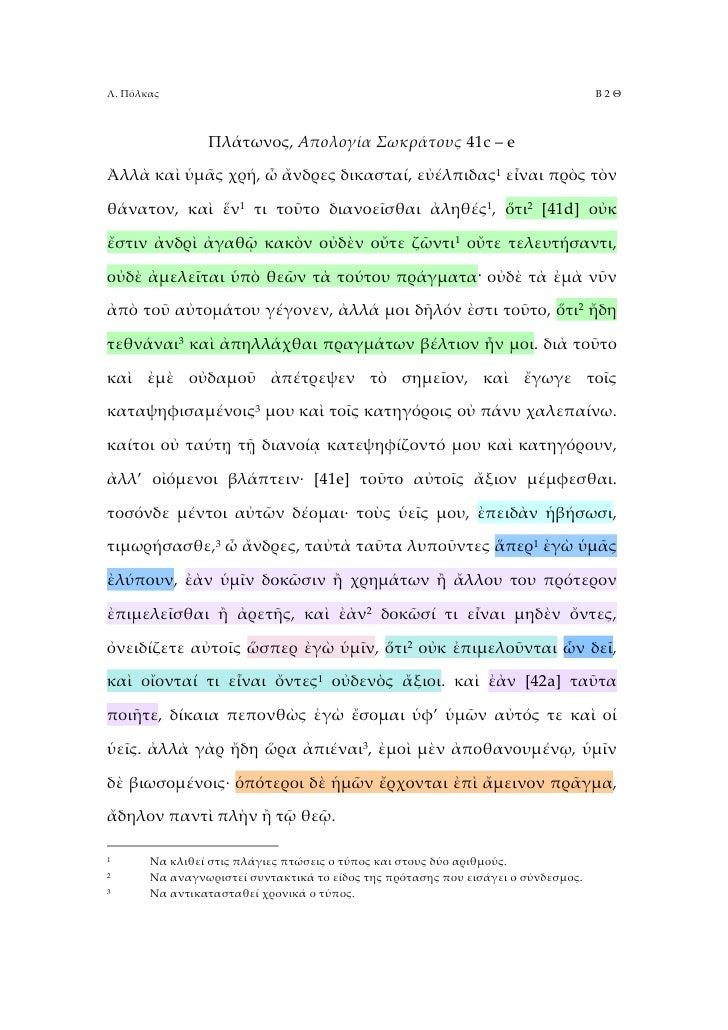 Λ. Πόλκας                                                                          Β2Θ                    Πλάτωνος, Απολογ...