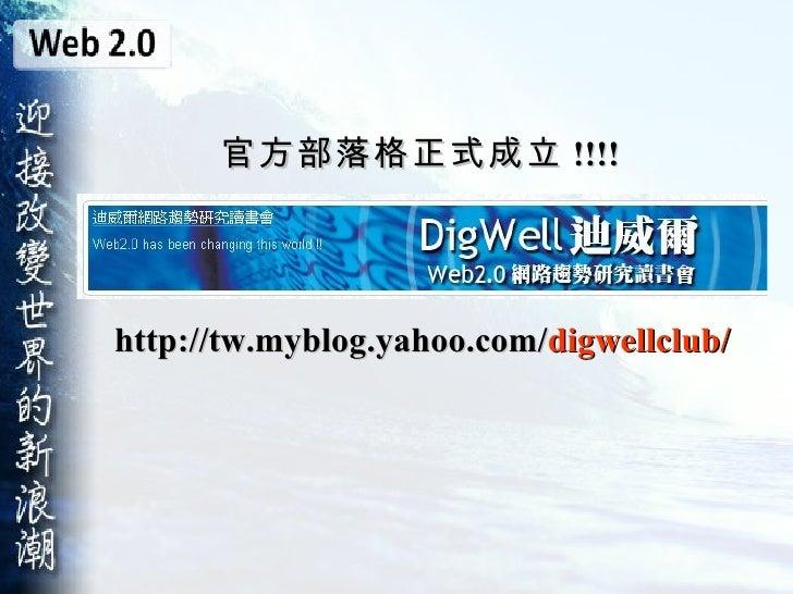 官方部落格正式成立 !!!! http://tw.myblog.yahoo.com/ digwellclub/