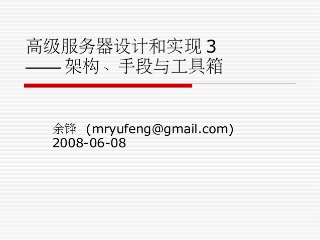 高级服务器设计和实现 3 —— 架构、手段与工具箱 余锋 (mryufeng@gmail.com) 2008-06-08