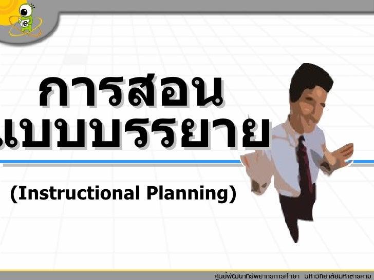 การสอน แบบบรรยาย ( Instructional Planning )